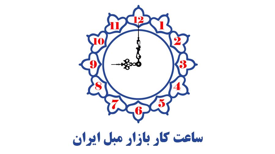 ساعت فعالیت بازار مبل ایران در روزهای 14تا16 خرداد 1400